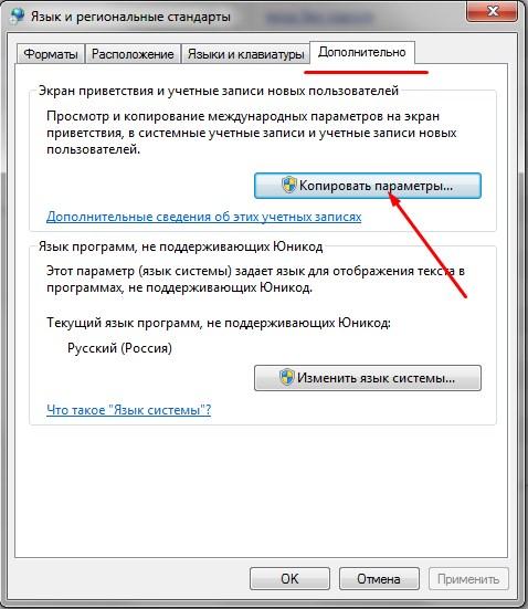 Английский язык при загрузке windows 10. Изменить язык по умолчанию на экране приветствия Windows 10